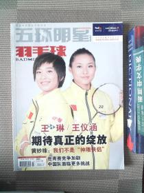 五環明星 羽毛球 2008.12