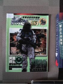 特种兵迷 军事迷系列珍藏版 贝雷斯
