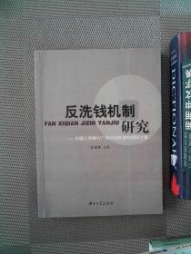 反洗钱机制研究:中国人民银行广州分行反洗钱调研文集