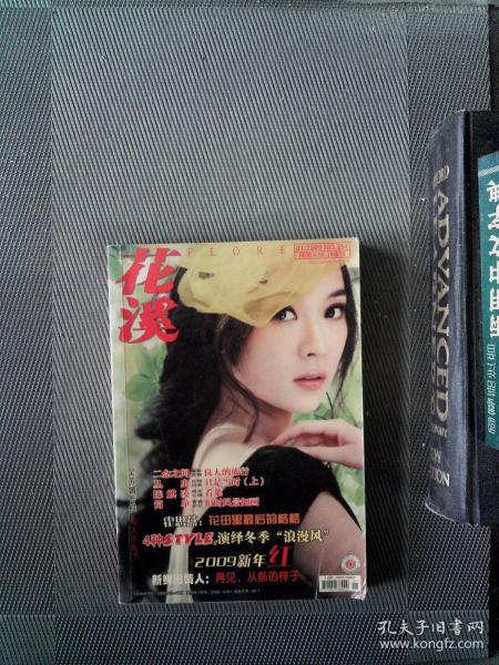 花溪 2009.1
