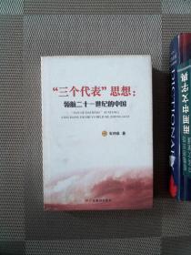 """""""三个代表""""思想:领航二十一世纪的中国"""
