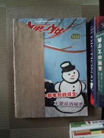 少男少女 校园 2013.2A-6A(合订本)
