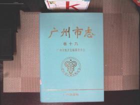 广州市志.卷十九.人物志