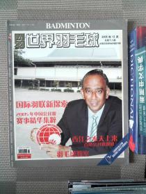 網羽世界 世界羽毛球 2005.12