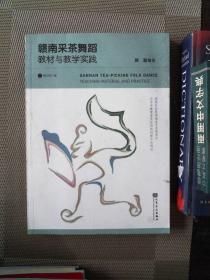 赣南采茶舞蹈教材与教学实践(有光盘)