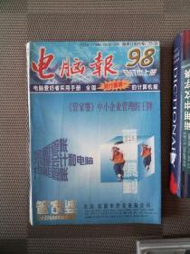 电脑报.1998年合订本 上册