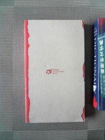 晋察冀边区国语课本(上册)/红色星火中国革命根据地教科书