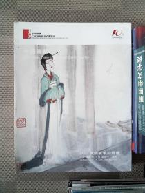 中國嘉德2004廣州夏季拍賣會 中國書畫