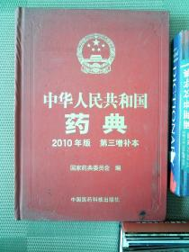 中华人民共和国药典 2010年版 第三增补本