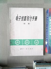 电子线路设计手册 续编