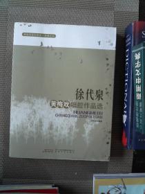 黄梅戏音乐传承·发展丛书 徐代泉黄梅戏唱腔作品选