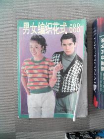 男女编织花式688