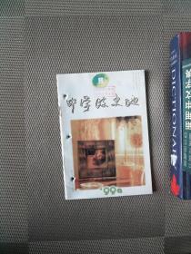 中学政史地 1999.8