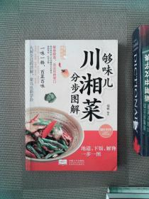 够味儿川湘菜分步图解/爱上回家吃饭
