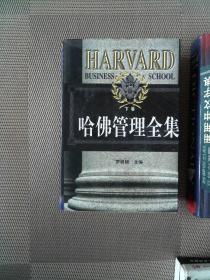 哈佛管理全集 下卷