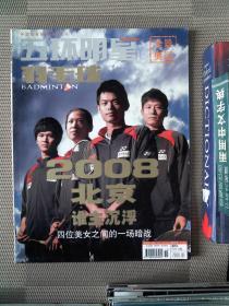 五環明星 羽毛球 全景奧運 2008.9