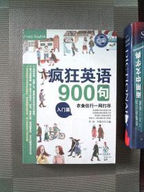 疯狂英语·900句:入门篇(有光盘)