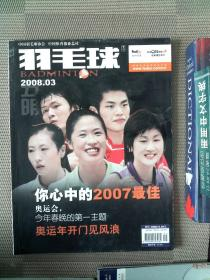 五環明星 羽毛球???2008.3