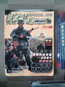 特种部队迷 军事迷系列VCD珍藏版 VOLUME1(无光盘)