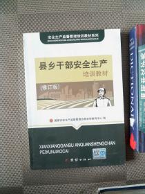 县乡干部安全生产培训教材 修订版