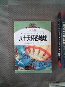 小学语文新课标阅读必备:八十天环游地球(少儿版)(注音美绘本)