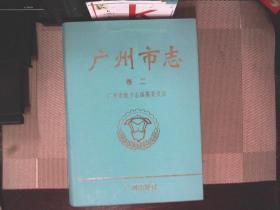 广州市志.卷二.自然地理志 建置志 人口志 区县概况