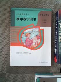 义务教育教科书 教师教学用书 道德与法治 三年级 上册(有光盘)