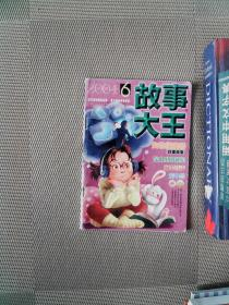 故事大王 2004.6