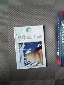 中学政史地 1999.11