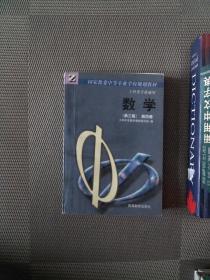 数学 第三版 第四册 工科类专业通用