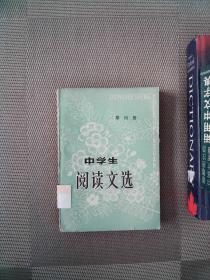 中学生阅读文选 第四册