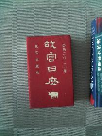 故宫日历2021年(紫禁城六百年,福牛贺新岁!