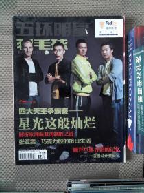 五環明星 羽毛球 2011.12