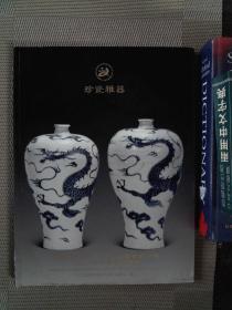 广州市艺术品(公物)拍卖有限公司2007年春季拍卖会 珍瓷雅器