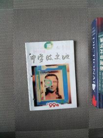 中学政史地 1999.10