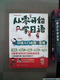 从零开始学日语:日语入门必修5堂课(无光盘)