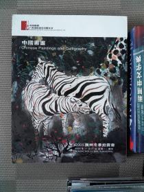 中國嘉德2005廣州冬季拍賣會 中國書畫