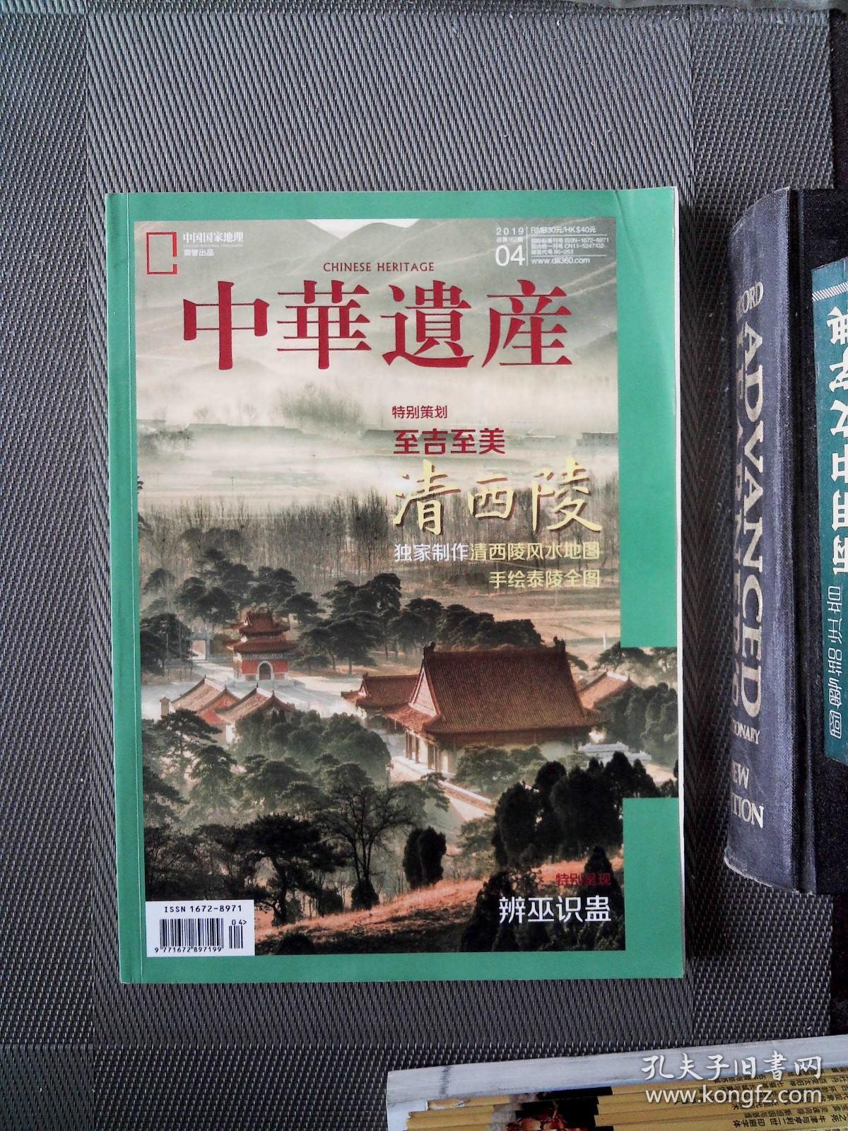 中华遗产 2019.4