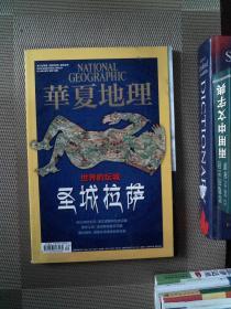 华夏地理 2014.4.