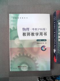 物理教师教学用书:粤教沪科版.九年级 上册(无光盘)