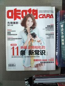 咔啪CAPA 先锋摄影 2011.05