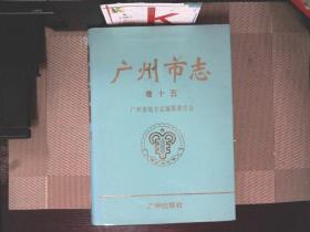 广州市志.卷十五.体育志·卫生志
