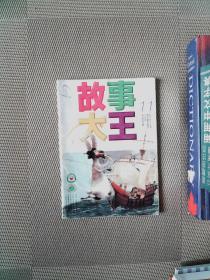 故事大王 2002.11