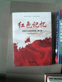 红色记忆-第二辑:老战士口述历史选编