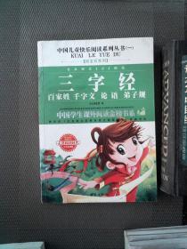 中国儿童快乐阅读系列丛书:三字经