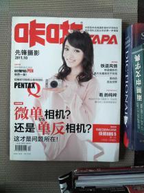 咔啪CAPA 先锋摄影 2011.10