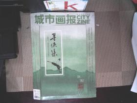 城市画报(2017年第1/2期)寻侠记