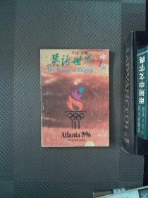 英语世界 1996.7