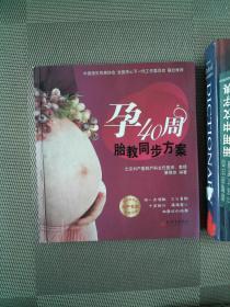 孕40周胎教同步方案