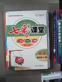 七彩课堂 语文 四年级 下册(附题册)